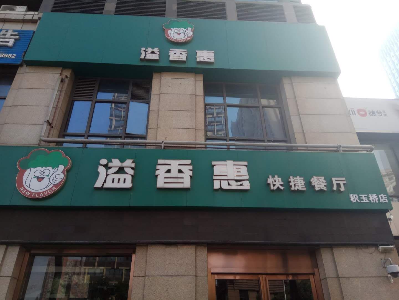 万达广场盈利餐厅优转/餐饮酒楼