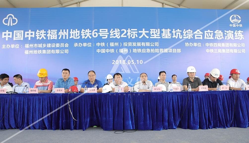中國中鐵福州6號線2標大型基坑綜合應急演練