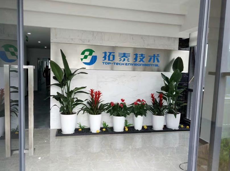 广州拓泰环境监测技术有限公司