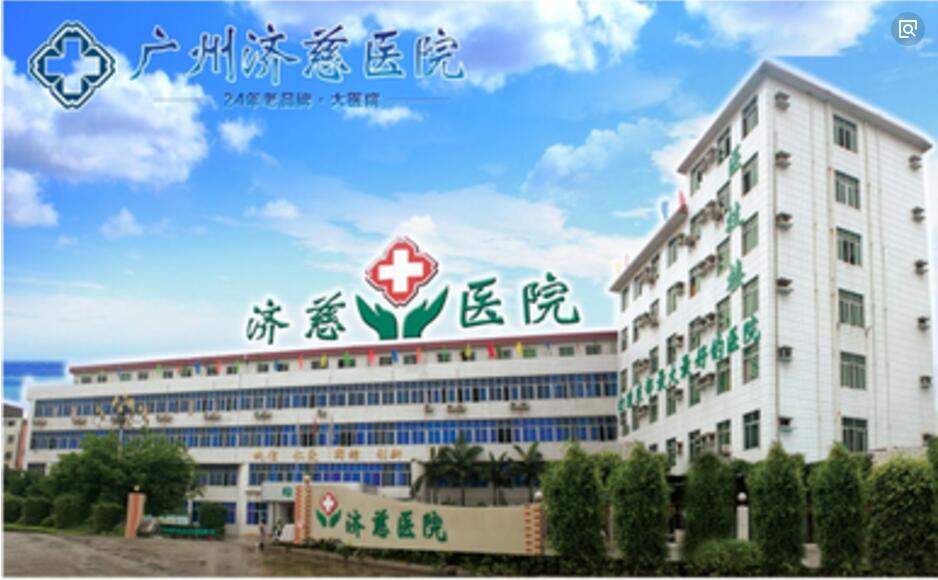 广州济慈康复医院