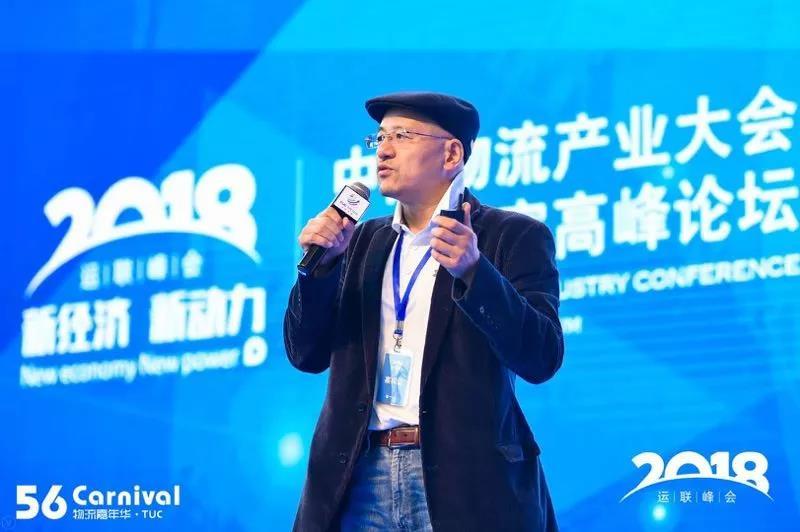 """海格物流应邀参加""""新经济、新动力""""2018(第七届)运联峰会"""