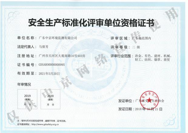 恭喜!!中京监测二级安全生产标准化续期顺利通过!