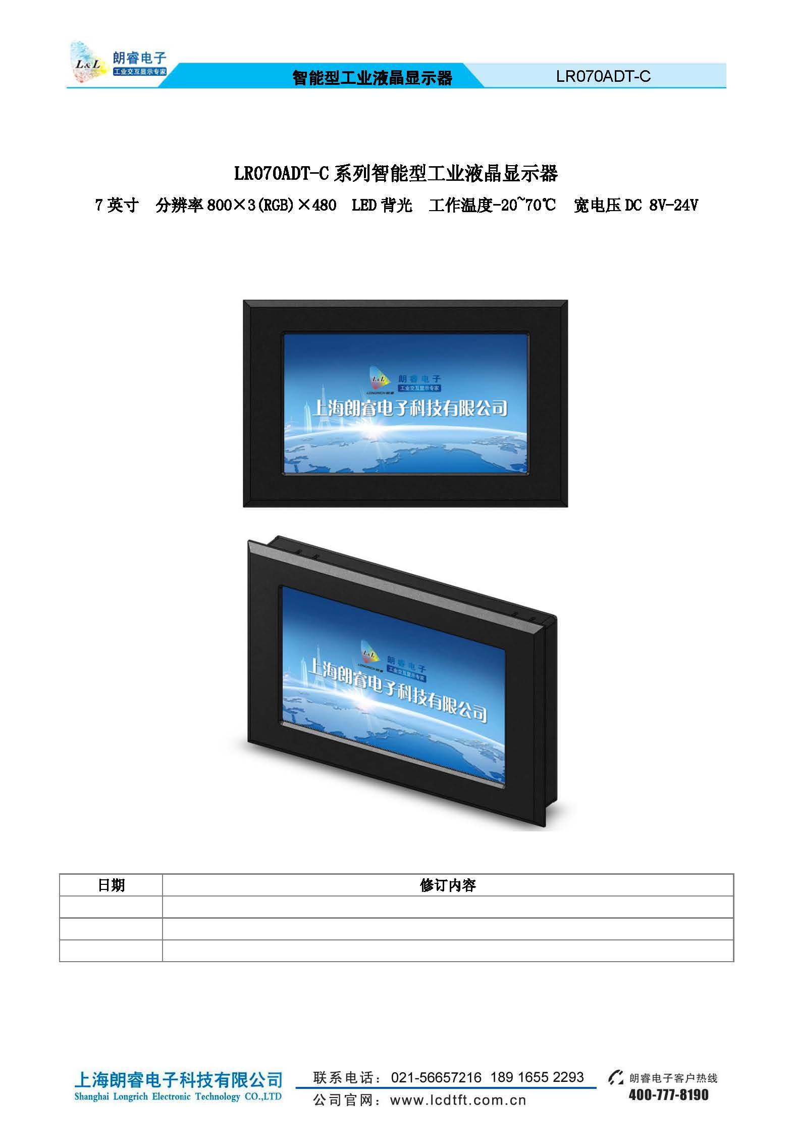 7寸AD(消费型)串口液晶显示器