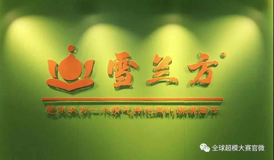 """""""中国机遇.全球共享""""雪兰方冠名赞助2018全球超模大赛中国冠军赛"""