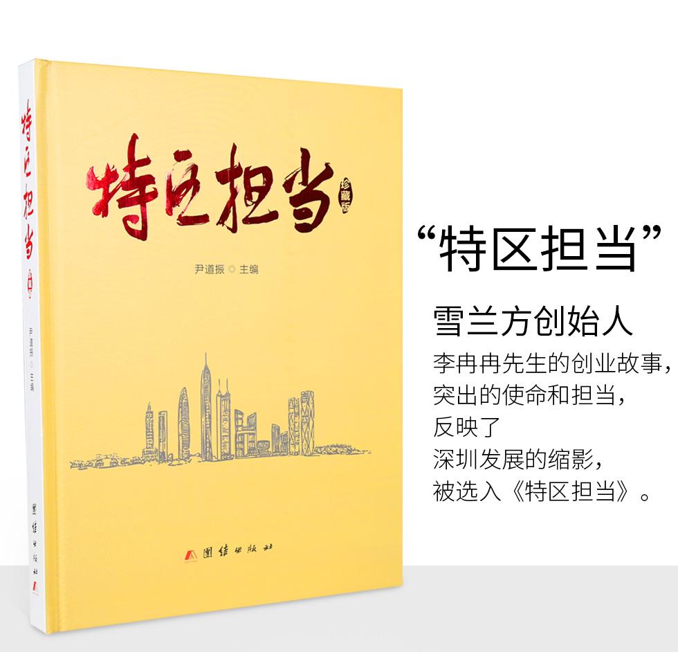"""雪兰方创始人李冉冉入选""""特区担当""""人物"""