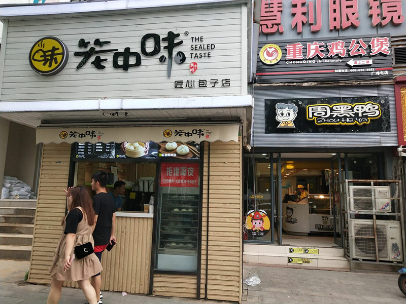 繁华商圈餐饮店优转