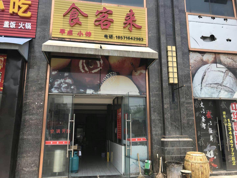 临街70平餐饮店急转