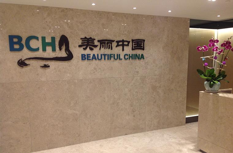 美麗中國~HK Office
