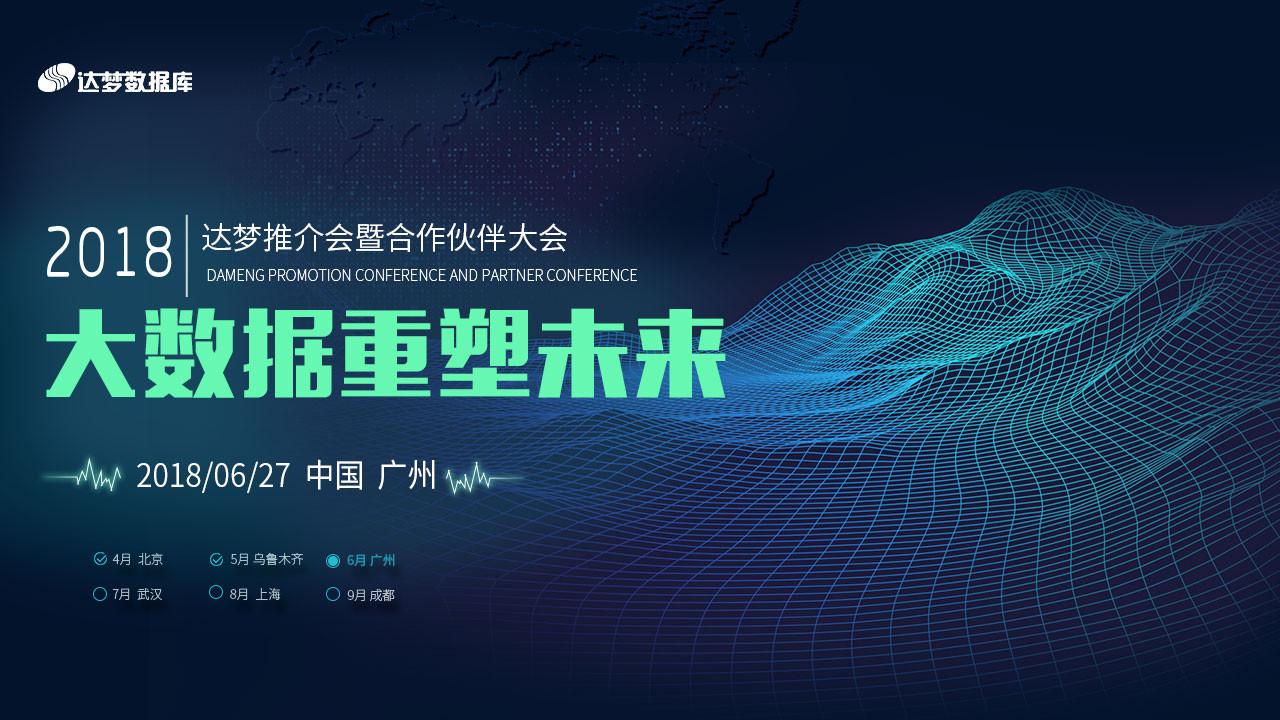 【倒计时】2018达梦推介会暨合作伙伴大会(广州站)即将召开
