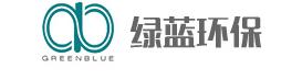 青岛绿蓝环保技术有限公司