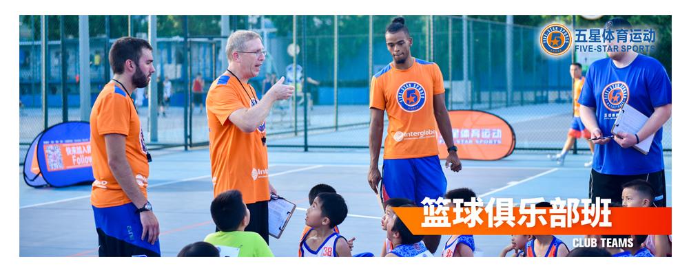 篮球俱乐部班
