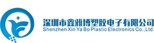 注塑加工厂-深圳市鑫雅博塑胶电子有限公司