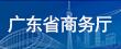 广东省商务厅