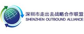 深圳市走出去战略合作联盟