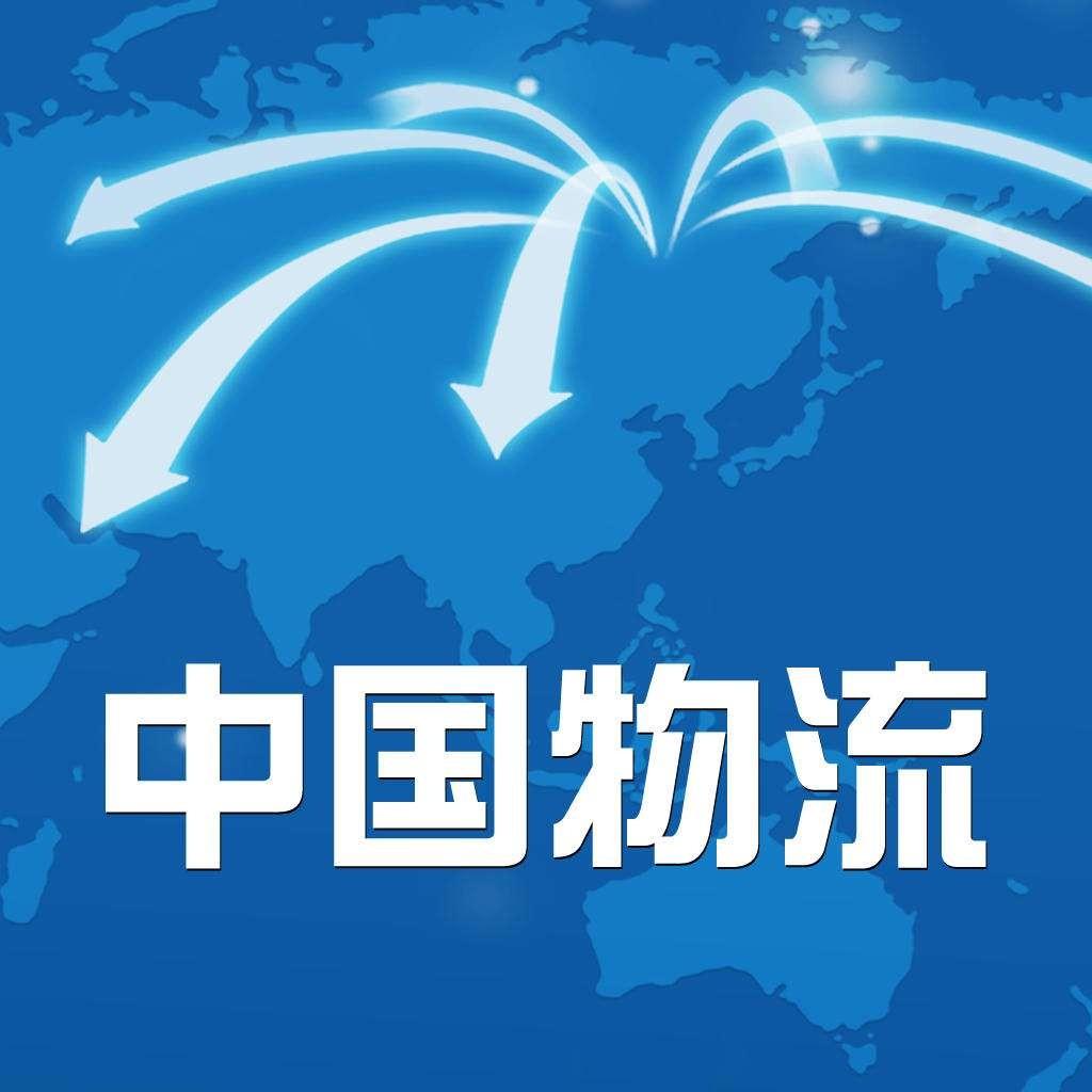 中国物流业酝酿新蜕变