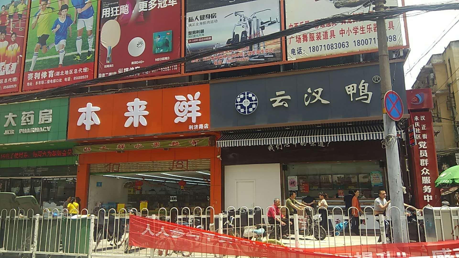 江汉万达商圈餐馆大排档低价转