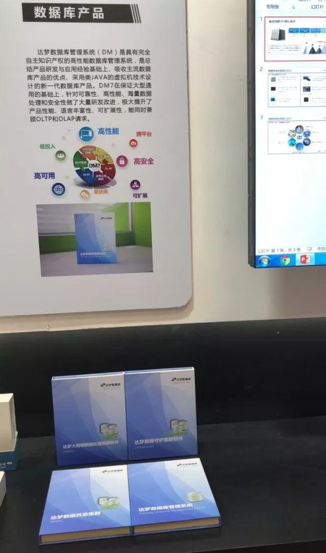 达梦数据库亮相第十三届中国重庆高新技术成果交易会