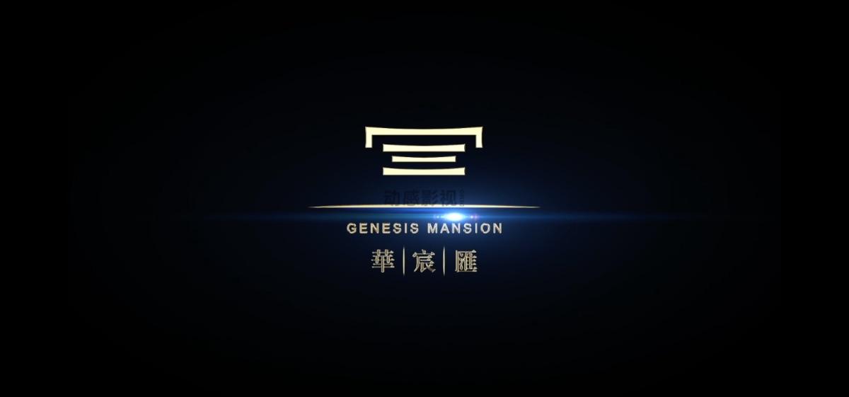 华辰汇系列豪宅宣传片