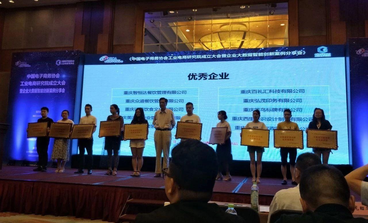 笨鳥標識受邀參加中國工業電商研究院成立大會,分享網絡營銷之路