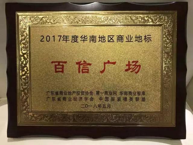 """喜讯:恭喜百信广场荣获""""2017年度华南地区商业地标""""奖项!!"""