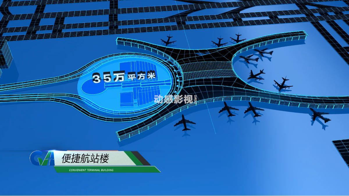 重庆机场T3航站楼工程宣传片