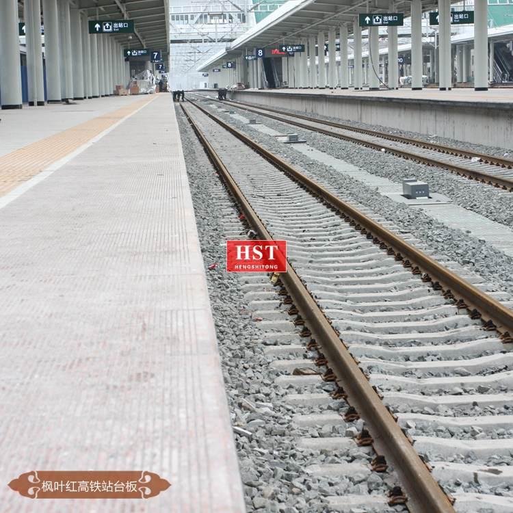 中国铁建枫叶红高铁站台板项目