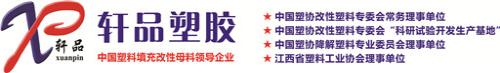 纳米填充母料,江西省萍乡市轩品塑胶制品有限公司