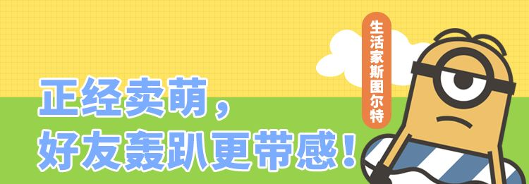 萌物出没   优衣库×神偷奶爸合作系列UT逗趣上市!