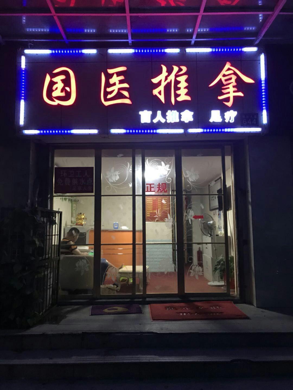 汉阳琴台大道上的中医养生馆 转让