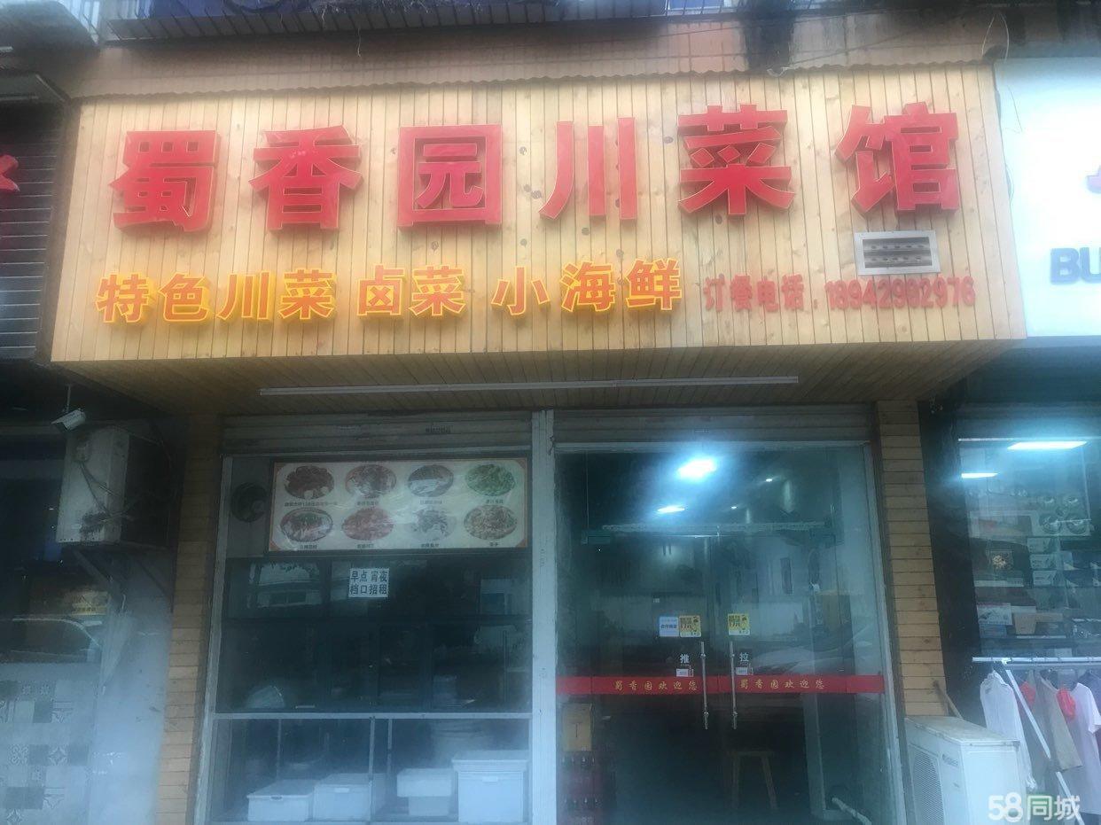 江汉区 富康花园 餐饮店诚转