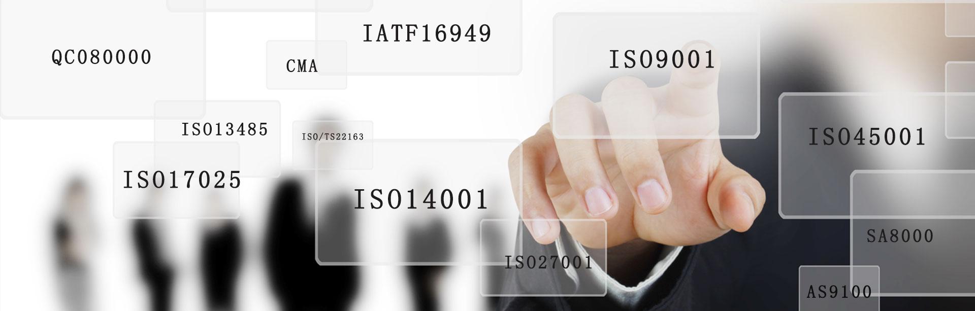 IATF16949证明