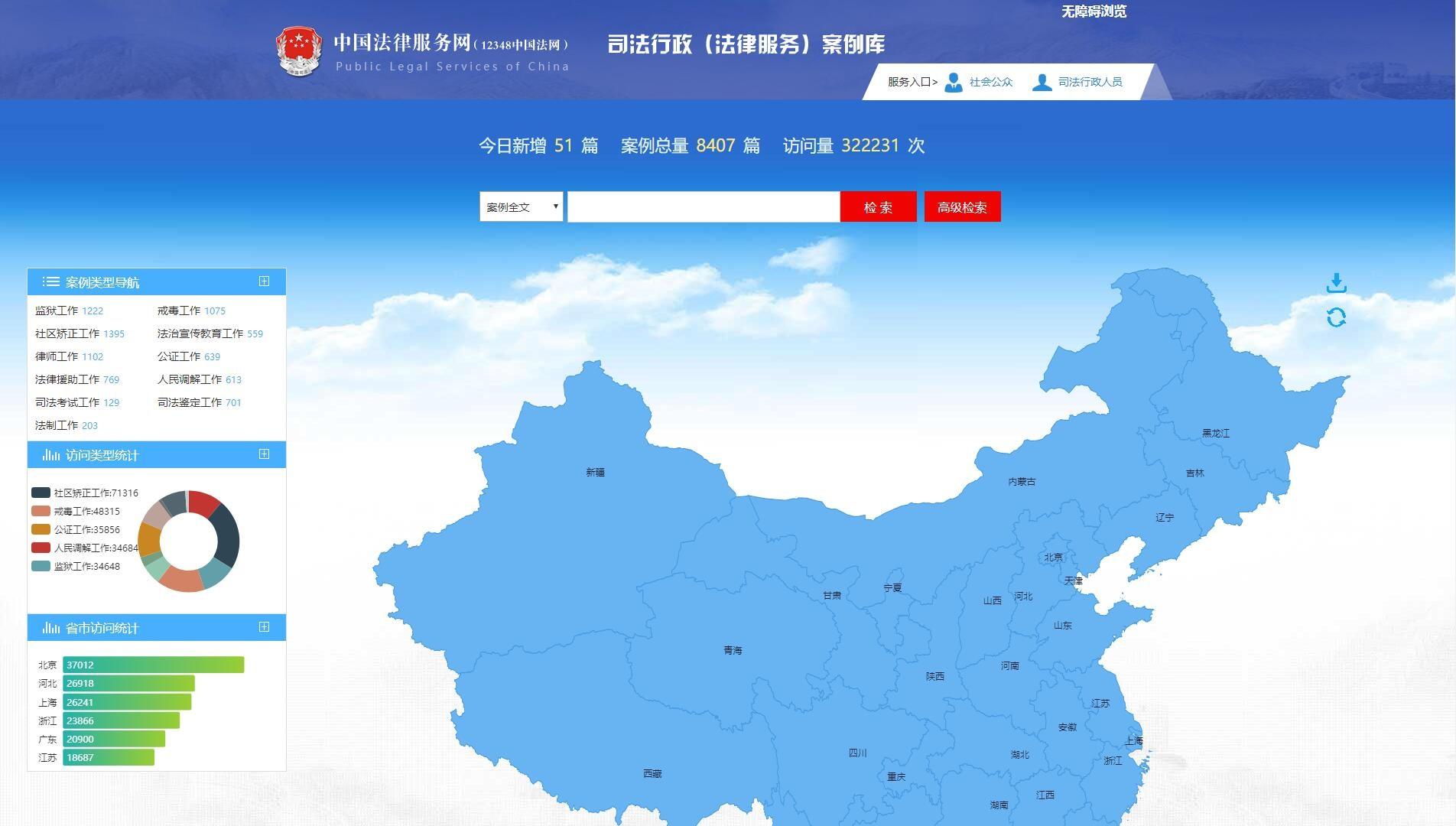 司法部中國法律服務網司法行政案例庫再收冀華所典型案件