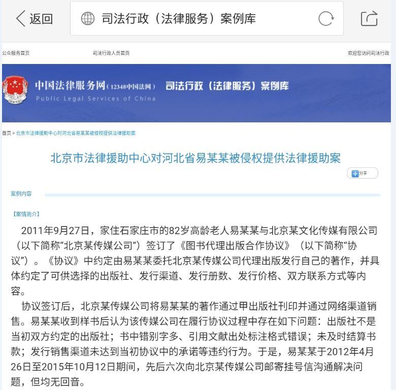 冀華律師曾憲瑋兩件法援案件首批收錄司法部中國法網案例庫
