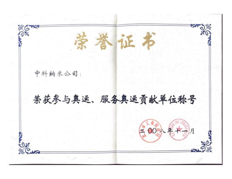 荣获参与奥运服务奥运贡献单位称号