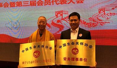 恭贺娱乐世界1960注册康成为中国生命关怀协会常务理事单位 佛学与生命科技研究工作委员会正式授牌