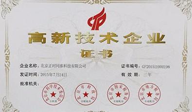 娱乐世界1960注册康报道——北京正时同泰科技有限公司成为双高新企业