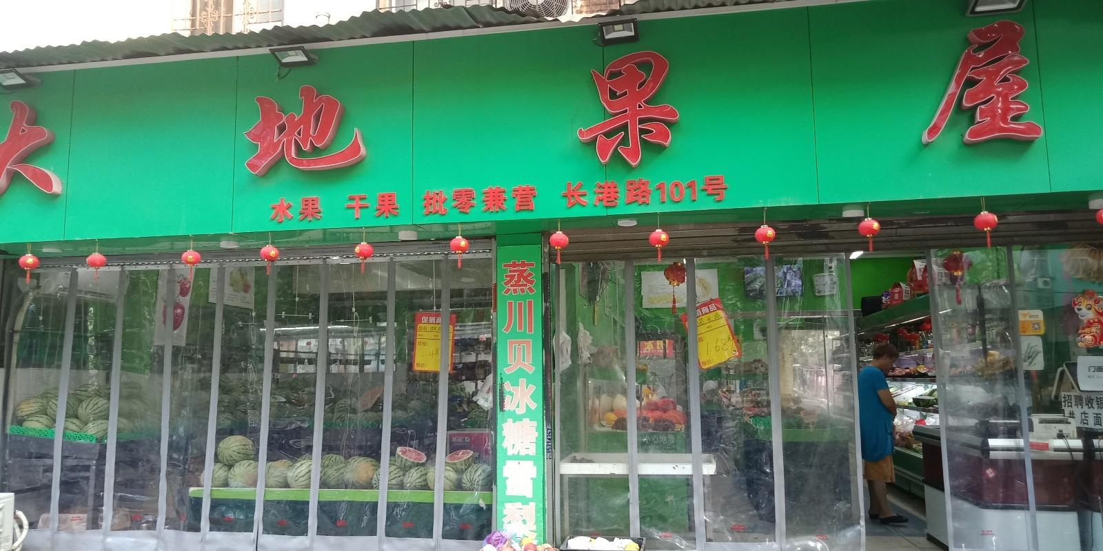 江汉盈利水果店优转