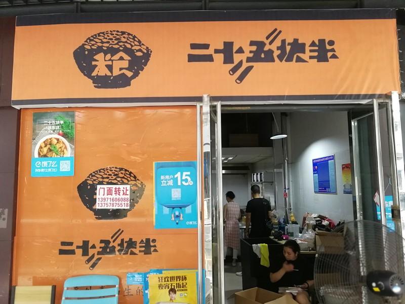 徐东盈利连锁品牌外卖店急转