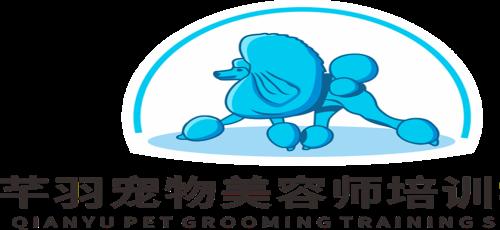 北京宠物美容师培训学校-北京芊羽宠物美容师培训学校