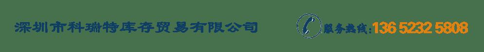 深圳科瑞特再生资源有限公司