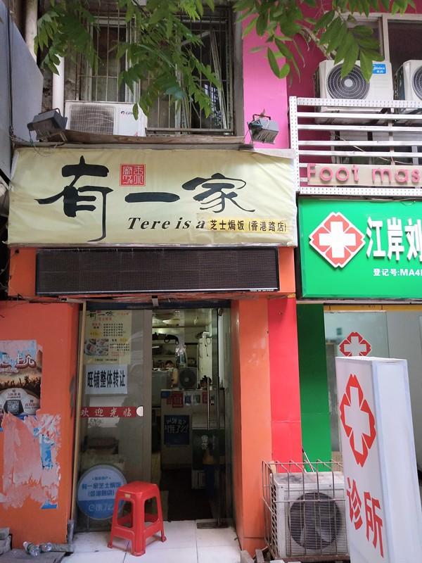 江岸繁华商圈 餐饮酒楼 外卖店急转