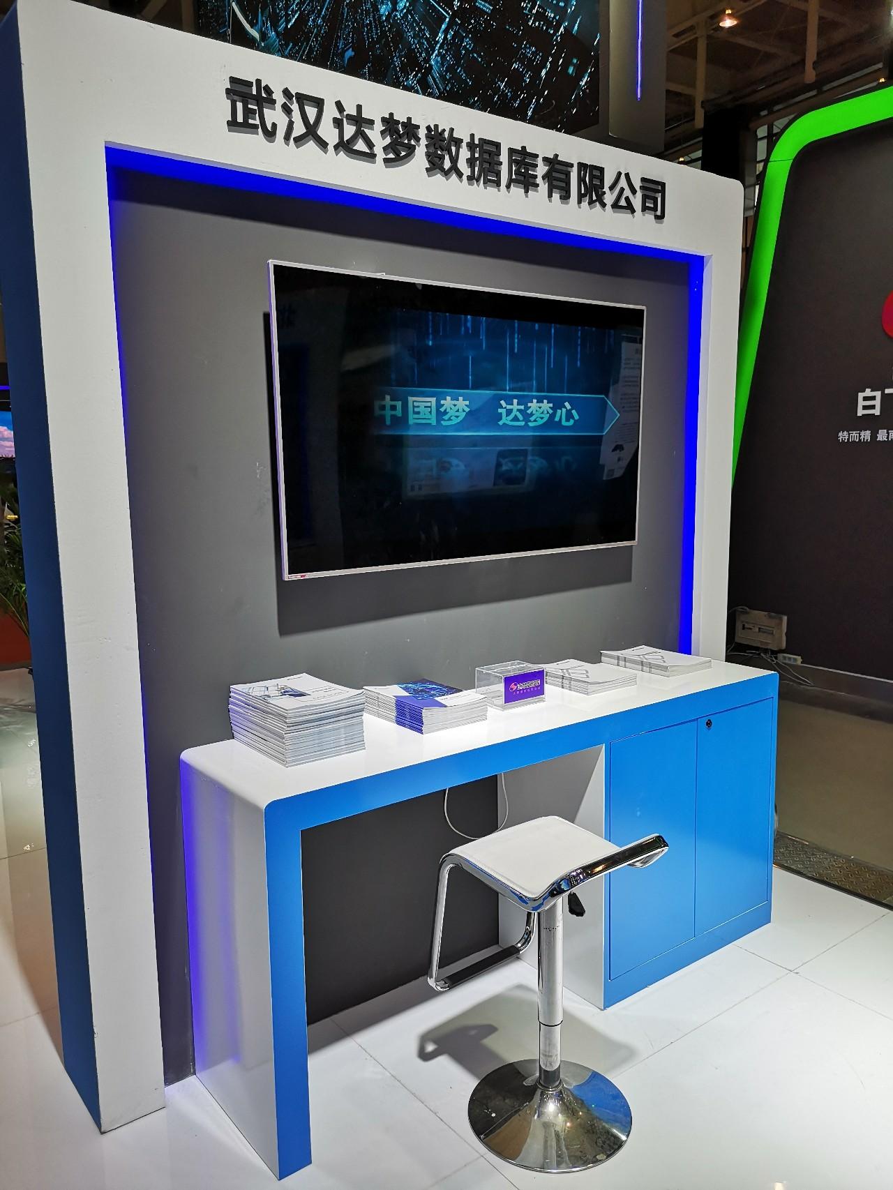 达梦C位亮相南京软博会