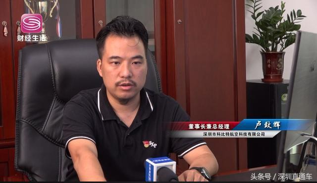 深圳电视台《深圳直通车》——报道深圳市科比特航空科技有限公司
