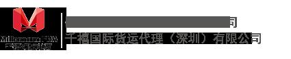 空加派专线-千禧跨境电商贸易物流有限公司