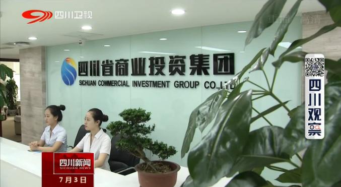 中标四川商投集团会议中心音视频及网络建设项目工程