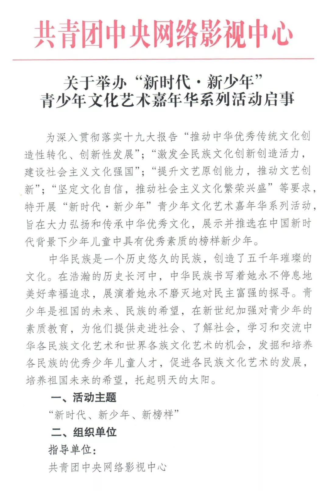 """六 · 一征选丨共青团中央未来网""""新时代,新少年""""活动征集优秀少儿文艺节目"""