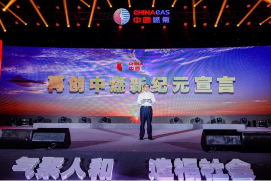 中国燃气第四次荣登福布斯亚洲上市公司50强榜单