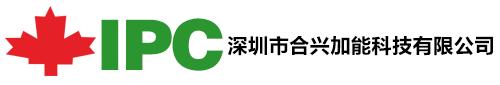 深圳市合兴加能科技有限公司