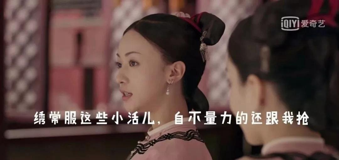 《延禧攻略》大火!魏璎珞会PICK的宫斗神器竟然是...