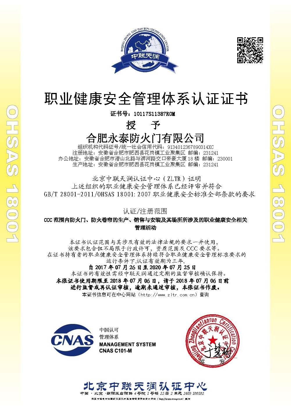 OHSAS18001證書樣本中文1